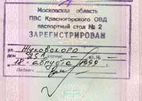 Штамп в паспорте и кредит.